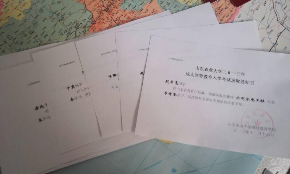 2013年山东农业大学泰安成考函授录取通知书