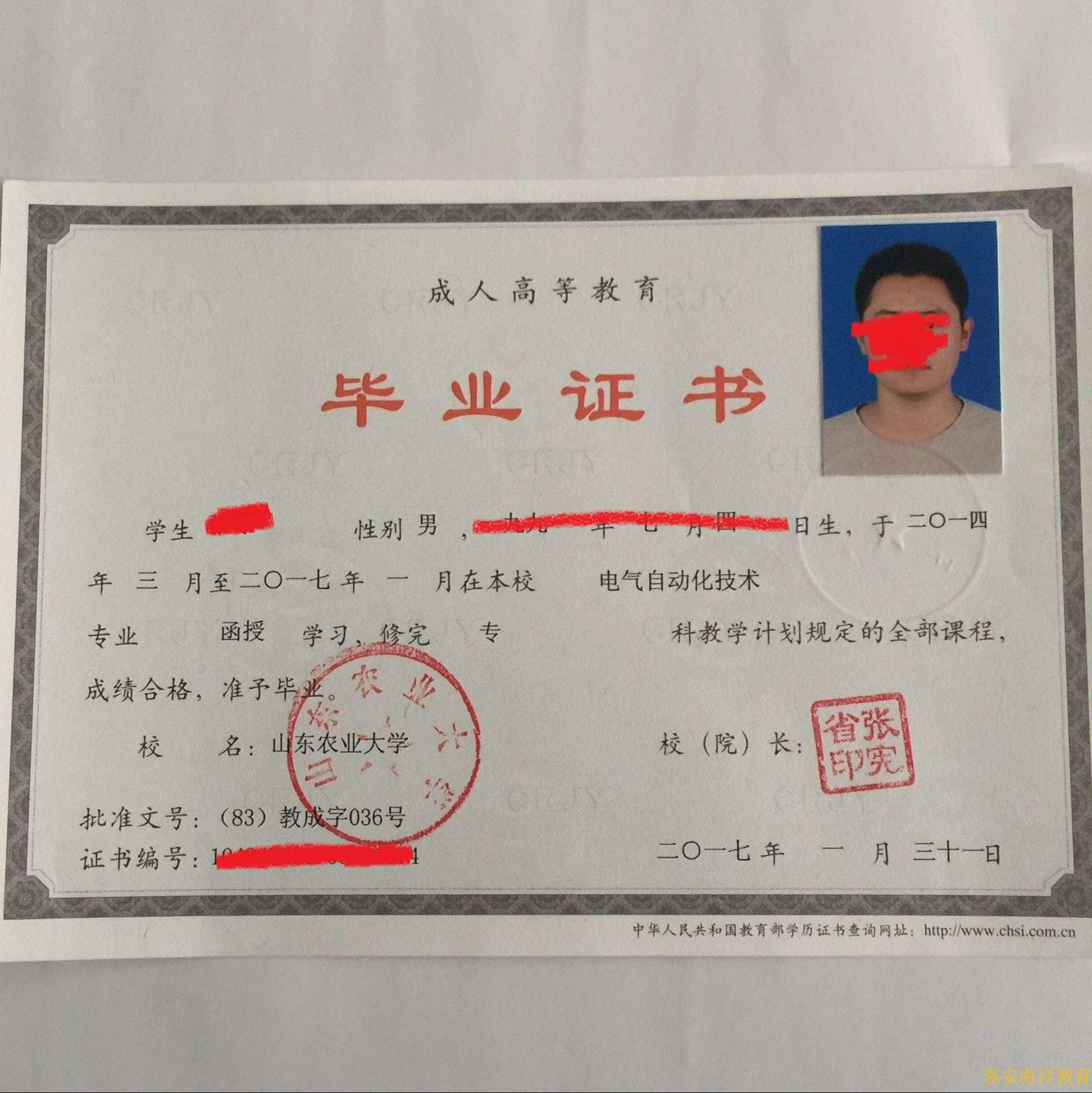 山东农业大学毕业证.jpg